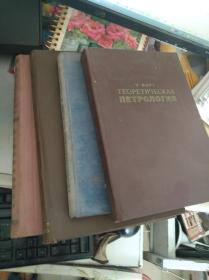 1960年前后中科院院士陈庆宣签名留言收藏【硬精装俄文地理书4本】