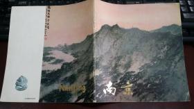 1979南京小画册(两国关系正常化期间出的日语版)