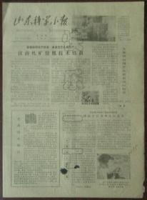 报纸-山东科技小报1978年6月29日