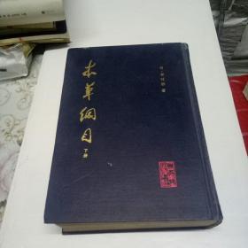 本草纲目 校点本(下册)1982年一版一印