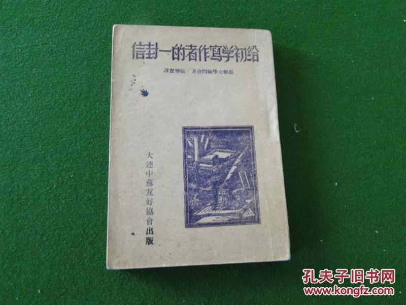 民国旧书:,给初学写作者的一封信。1946初版,,32开 ,品佳,仅5000册,品佳