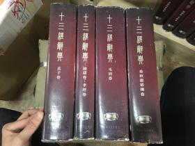十三经辞典 四册全