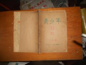 青少年日记 1985年 19--30期 【半月刊】