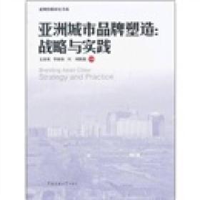 亚洲城市品牌塑造:战略与实践