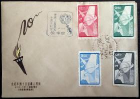 63台湾邮票纪59人权宣言十周年纪念邮票首日封 台中十五支首日戳和纪念戳