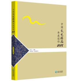 中国文史精品年度佳作2015