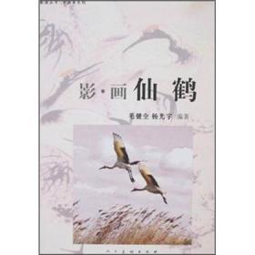 9787102041476影·画仙鹤