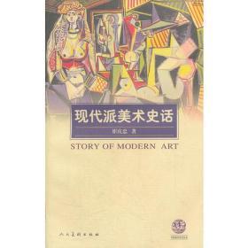 7102021194现代派美术史话