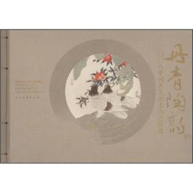 9787102043272丹青陶韵:二○○八中国著名画家陶艺挂盘:2008 hanging plates by famous Chinese painters:[英汉对照]