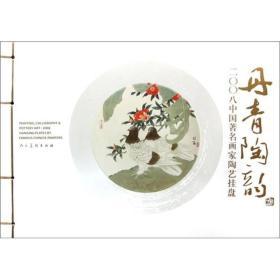 9787102043579丹青陶韵:二〇〇八中国著名画家陶艺挂盘:calligraphy & pottery art 2008 hanging plates by famous Chin