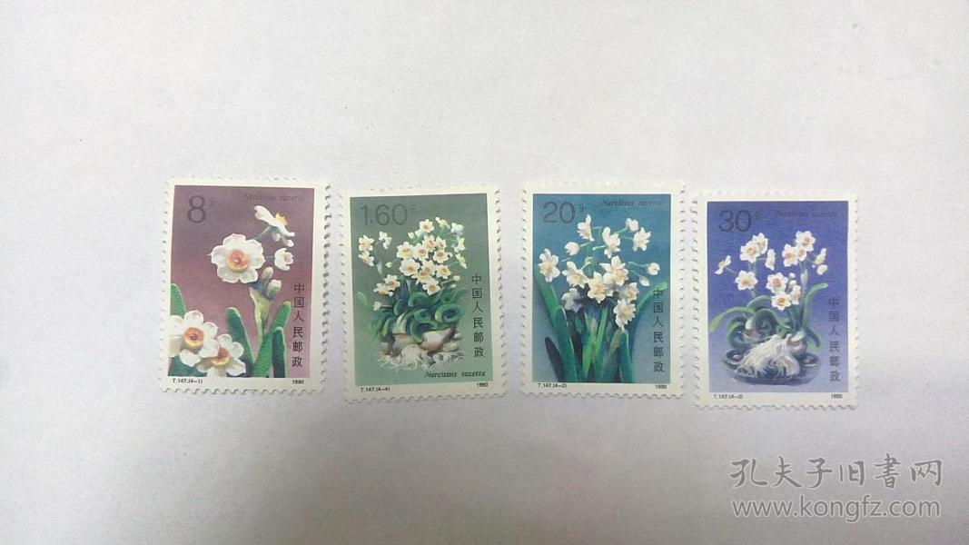 水仙邮票(T147)