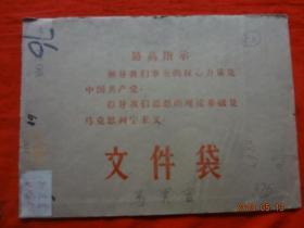 个人档案(马某原始档案资料 序号-53)