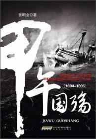 甲午国殇(1894-1895)