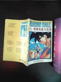 七龙珠:战斗在那美克星卷(3)那美克星大长老
