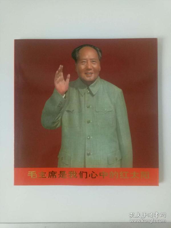 书画报【毛主席是我们心中的红太阳】宣传画报·宣传书画报