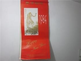 怀旧精品老挂历~1984年北京友谊商店虎画题材精品月历挂历民俗收藏品。