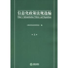 信息化政策法规选编(上下册)