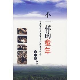 不一样的童年——中国农民工子女调查报告