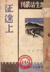 征途上-1938年版-(复印本)-战地生活丛刊