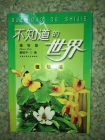正版图书不知道的世界(植物篇)9787500740131
