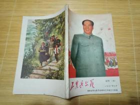 1971年湖南文革【工农兵文艺 试刊号四】--书品如图     内容完整   85品