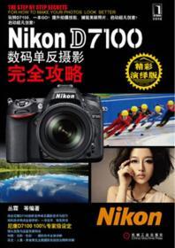 Nikon D7100数码单反摄影完全攻略-精彩演绎版
