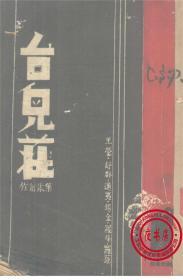 台儿庄-1938年版-(复印本)
