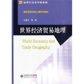 世界经济贸易地理(本科教材)9787303108077(228-2-1)