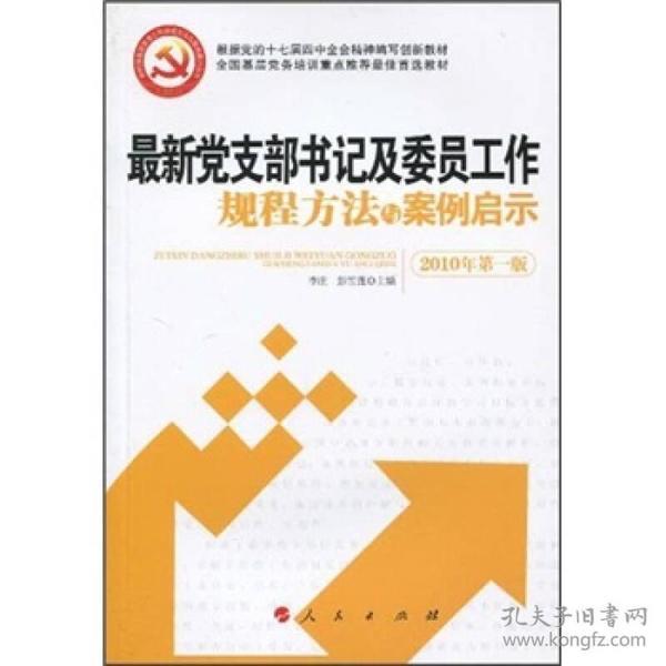 最新党支部书记及委员工作规程方法与案例启示