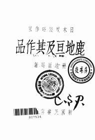 日本反侵略作家鹿地亘及其作品-1938年版-(复印本)