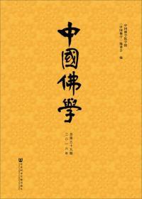 二0一六年-中国佛学-总第三十九期