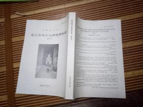 长江流域文化研究所年报 第四号