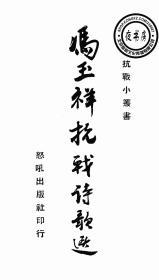 冯玉祥抗战诗歌选-1938年版-(复印本)-抗战小丛书