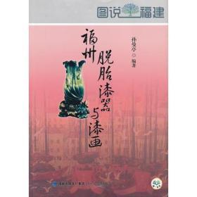 图说福建:福州脱胎漆器与漆画