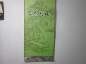 怀旧精品老挂历~1985年春来天地书画题材精品月历挂历民俗收藏品。