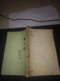 星火集(1955年新1版8次)何其芳