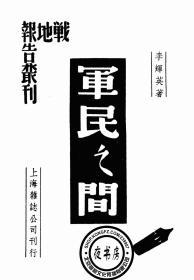 军民之间-1938年版-(复印本)-战地报告丛刊
