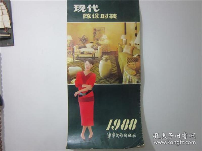 怀旧精品老挂历~1988年现代陈设与时尚画题材精品月历挂历民俗收藏品。