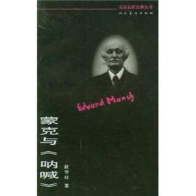 名家名画故事丛书:蒙克与《呐喊》