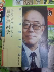 【现货~】名家演讲录   世纪之交话天文9787542819918