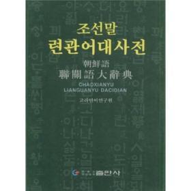 朝鲜语联关语大辞典