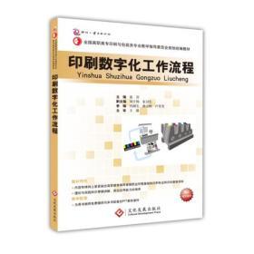 印刷数字化工作流程
