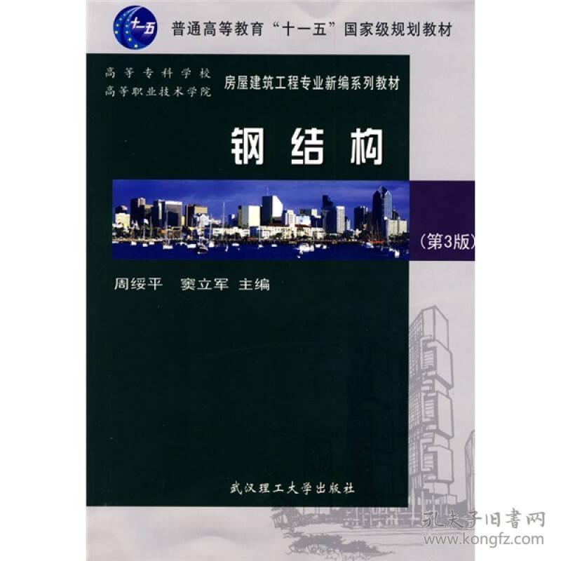 学校及高等职业技术学院房屋建筑工程专业新编系列教材:钢结构(第3版)