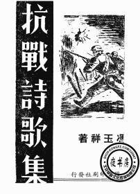 抗战诗歌集-1938年版-(复印本)