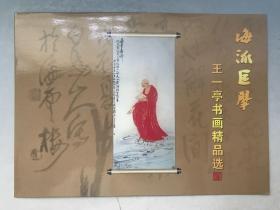 《海派巨擘-王一亭书画精品选》邮票小型张 整版16枚 仅发行1000套