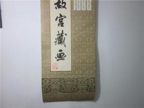 怀旧精品老挂历~1986年故宫藏画题材精品月历挂历民俗收藏品。