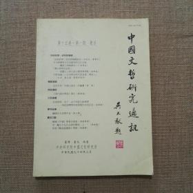 中国文哲研究通讯 第十五卷第一期