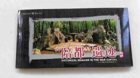 """人文重庆系列明信片:""""陪都""""遗迹"""