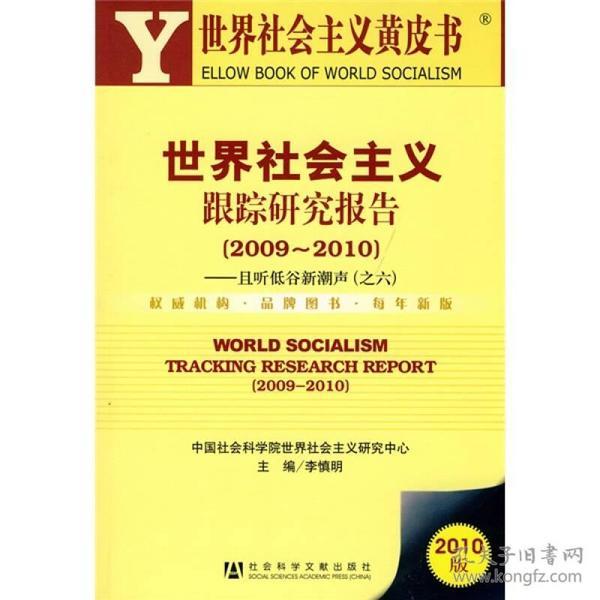 世界社会主义跟踪研究报告(2009-2010):且听低谷新潮声(之6)