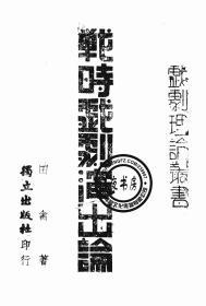 战时戏剧演出论-1940年版-(复印本)-戏剧理论丛书
